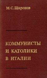 Коммунисты и католики в Италии: Из истории диалога (1921-1956)