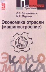 Экономика отрасли (машиностроение)