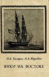 Янки на Востоке в XIX веке, или колониализм без империи