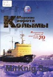 Морские ворота Колымы. Магаданскому морскому торговому порту - 70 лет