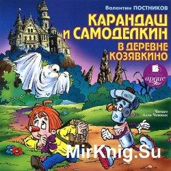 Карандаш и Самоделкин в деревне Козявкино (аудиокнига)