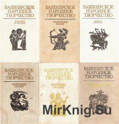 Башкирское народное творчество (6 томов)
