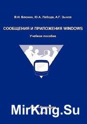 Сообщения и приложения Windows