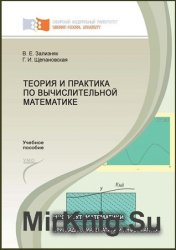 Теория и практика по вычислительной математике