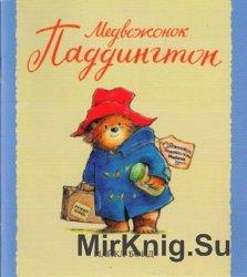 Медвежонок Паддингтон (25 книг)