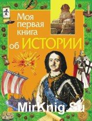 Моя первая книга об истории