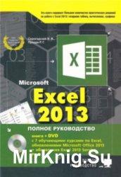 Excel 2013. Полное руководство