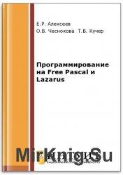 Программирование на Free Pascal и Lazarus