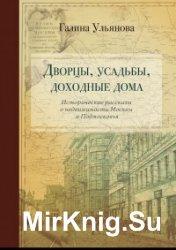 Дворцы, усадьбы, доходные дома. Исторические рассказы о недвижимости Москвы ...