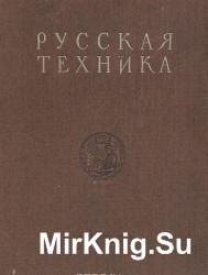 Русская техника