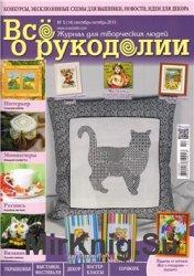 Все о рукоделии №5, 2013