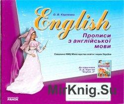 Прописи з англійської мови