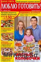 Люблю готовить! №7,  2010  | Украина
