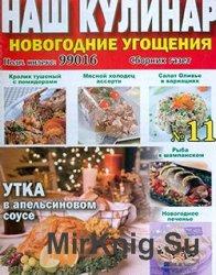Наш кулинар № 11,  2012
