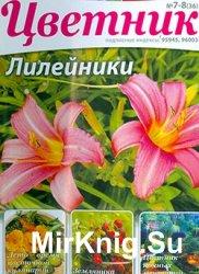 Цветник №7-8 (36)