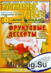 Кулинарные советы моей свекрови № 06 (112), 2009