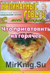 Кулинарные советы моей свекрови № 12 (304) 2014