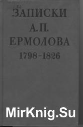 Записки А.П. Ермолова.
