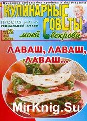 Кулинарные советы моей свекрови № 12 (303) 2014