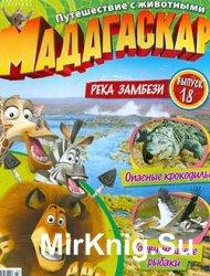 Мадагаскар. Путешествие с животными № 18
