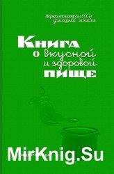 Книга о вкусной и здоровой пище (1939)