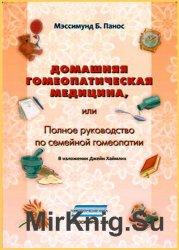 Домашняя гомеопатическая медицина