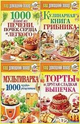 Ваш домашний повар. Сборник (41 книга)