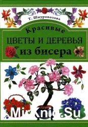 Красивые цветы и деревья из бисера
