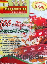 Рецепти господині. Секрети смачної кухні №12(4) CВ, 2014