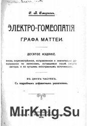 Электро-гомеопатия графа Маттеи
