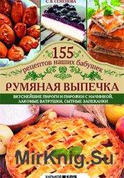 «155 рецептов наших бабушек»: Румяная выпечка