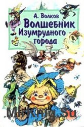 Волшебник Изумрудного города (2010)