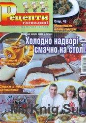 Рецепти господині. Секрети смачної кухні № 1, 2015