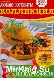 Люблю готовить! Коллекция, 2014. Блюда из картофеля  | Украина