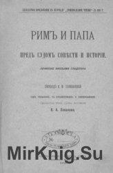 Рим и Папа пред судом совести и истории