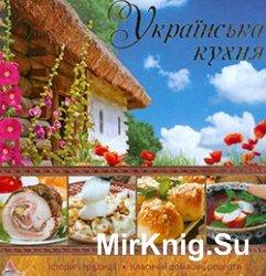 """""""Смак країни"""":  Українська кухня"""