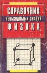 Физика. Справочник необходимых знаний