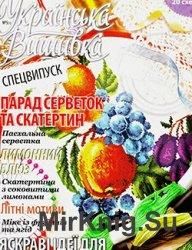 Українська вишивка №5 СВ, 2015