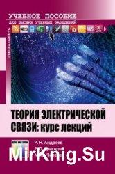 Теория электрической связи: курс лекций