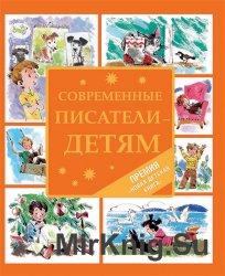 Современные писатели – детям (сборник)