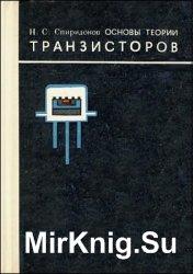 Основы теории транзисторов