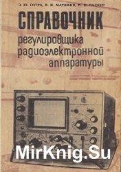 Справочник регулировщика радиоэлектронной аппаратуры