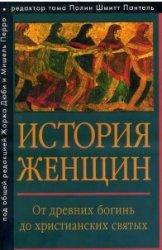 История женщин на Западе. В 5 томах. Тома 1,2,3