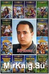 Баженов В, Шелонин О.  - Сборник из 38 произведений