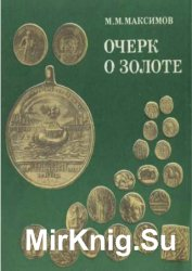 Очерк о золоте