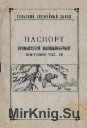 Паспорт промысловой малокалиберной винтовки ТОЗ-16