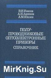 Полупроводниковые оптоэлектронные приборы. Справочник (1988)