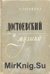 Достоевский и музыка