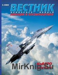 Вестник авиации и космонавтики №3 2000