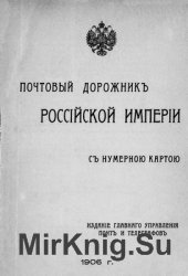 Почтовый дорожник Российской Империи с нумерною картою